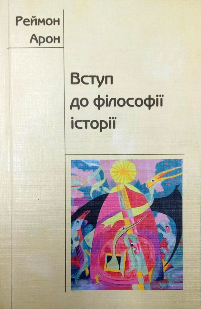 Вступ до філософії історії