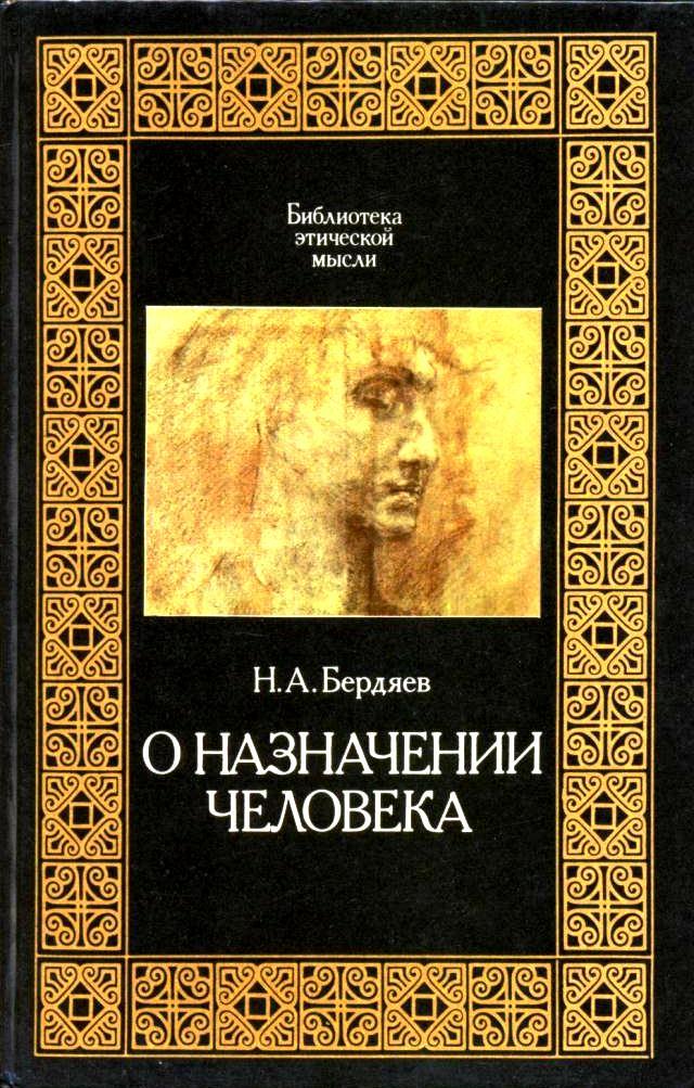 О назначении человека \БЭМ\+Опыт парадокс.этики +Экзистенц.диалектика божеств. и чел.