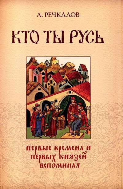 Кто ты, Русь: первые времена и первых князей вспоминая…