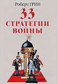 33 стратегии войны \серая