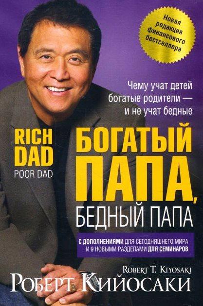 Богатый папа, бедный папа \пер.\2018 \С дополнениями