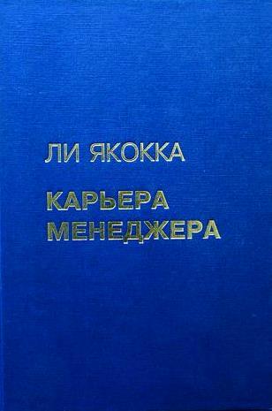 Карьера менеджера \1997-ИД.Довгань \хор.бумага