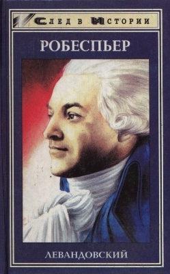 Робеспьер \След в истории