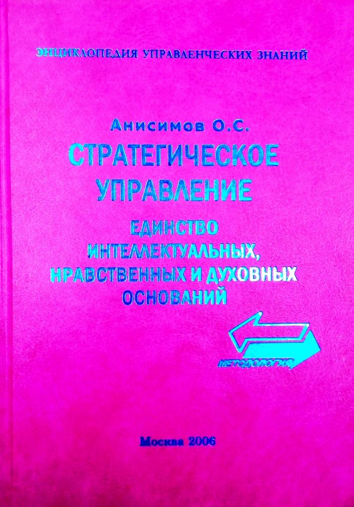 Стратегическое управление: единство интеллектуальных, нравственных и духовных оснований \ЭУЗ