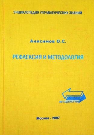 Рефлексия и методология \ЭУЗ