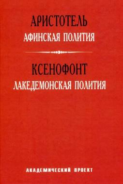 Афинская полития. Лакедемонская полития