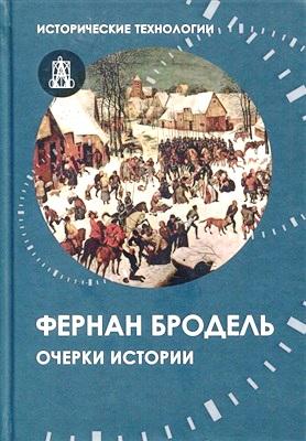 Очерки истории \Бродель