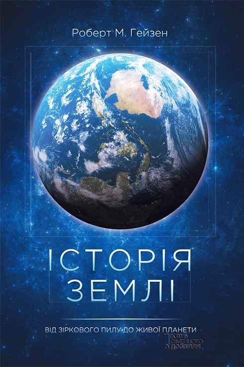 Історія Землі. Від зіркового пилу до живої планети