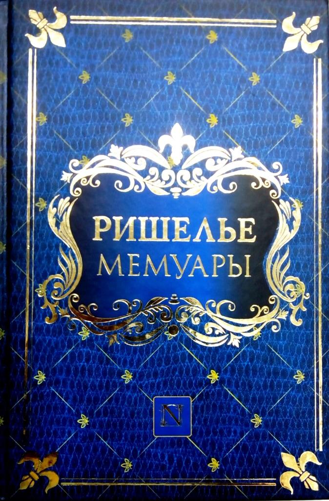 Мемуары \Ришелье \полные-926стр.