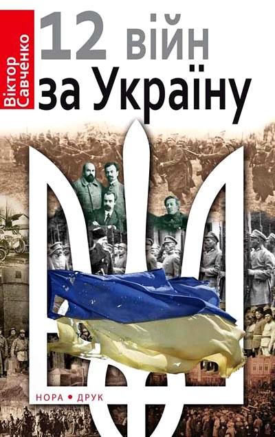 Дванадцять війн за Україну