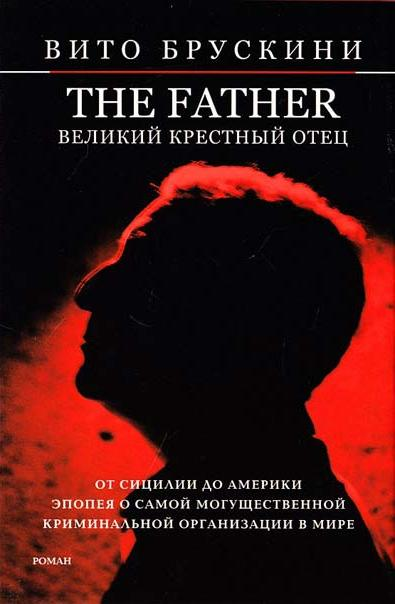 The Father. Великий Крестный отец