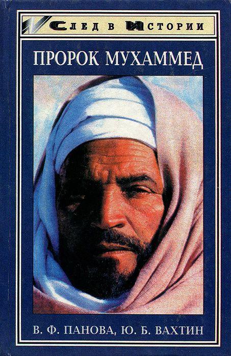 Пророк Мухаммед \След в Истории