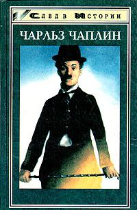 Моя биография \Чарли Чаплин \След в Истории