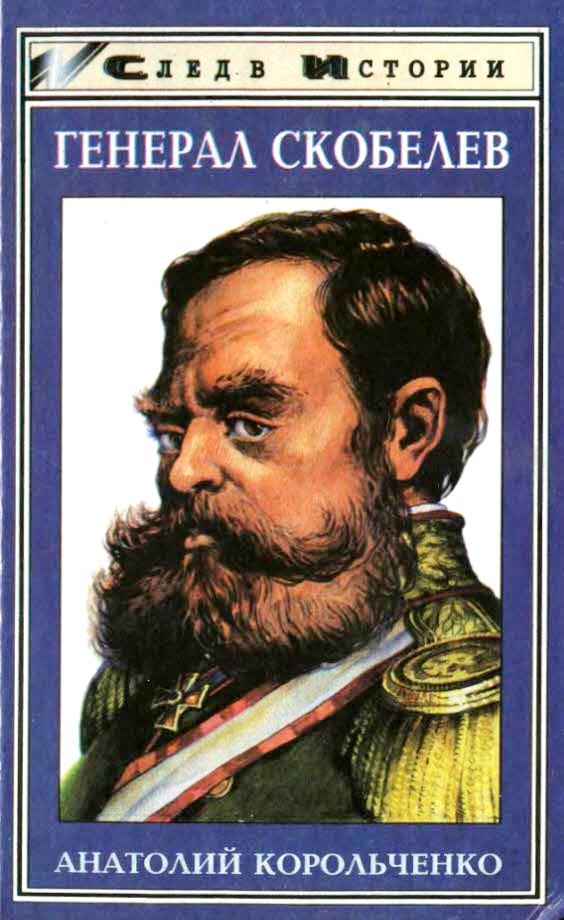 Генерал Скобелев. Казак Бакланов \След в истории