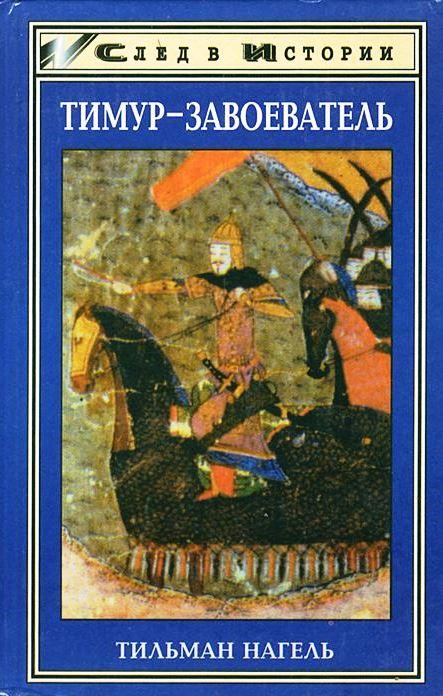 Тимур-завоеватель и исламский мир позднего средневековья \След в истории