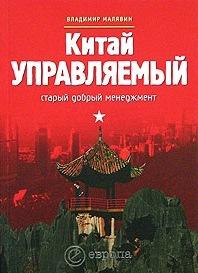 Китай управляемый: старый добрый менеджмент /Серия: Формы правления