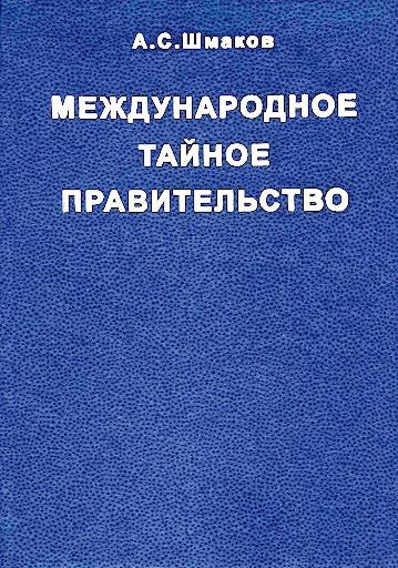 Международное тайное правительство /синяя