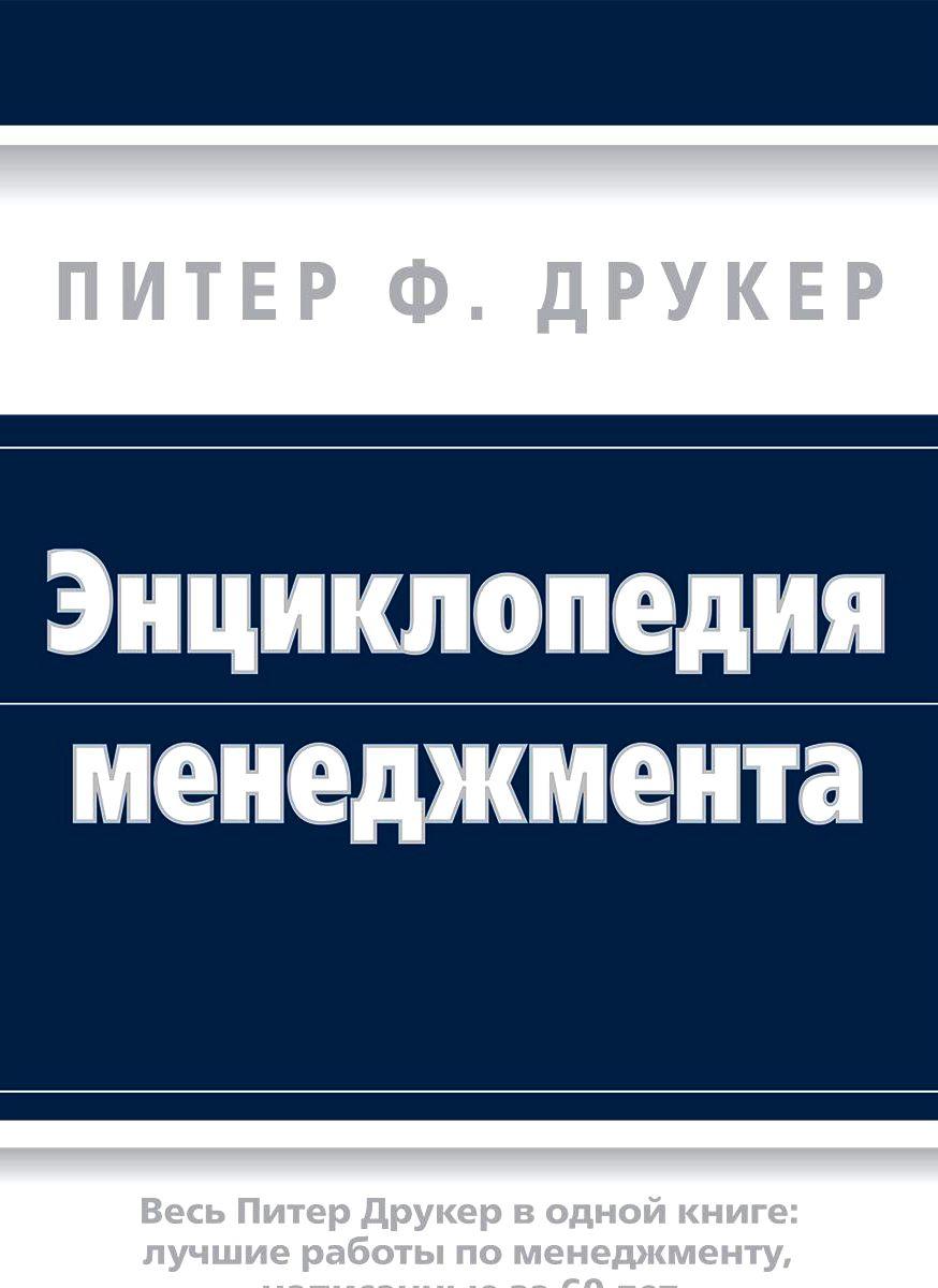 Энциклопедия менеджмента \Друкер