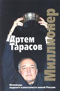 Миллионер. Исповедь первого капиталиста новой России