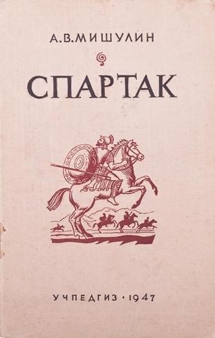 Спартак  \А.В.Мишулин-1947