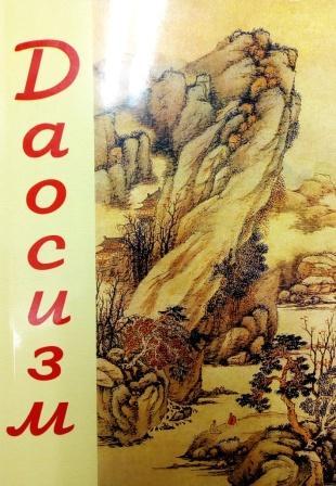 Даосизм (сборник) \текст Дао-Дэ-Цзин и др.