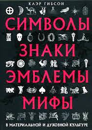 Символы, знаки, эмблемы, мифы в материальной и духовной культуре \много иллюстр.