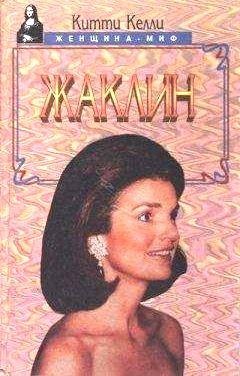 Жаклин \биография Жаклин Кеннеди \Женщина-миф