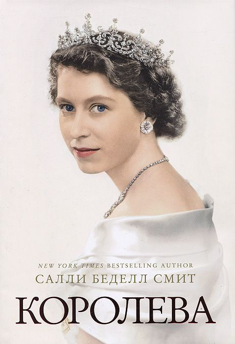 Королева: биография \Елизавета II