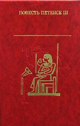 Повесть Петеисе ІІІ. Древнеегипетская проза
