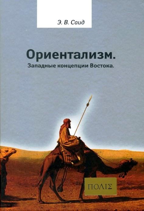 Ориентализм: Западные концепции Востока.