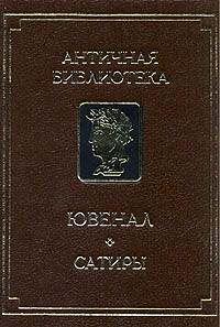 Сатиры \Античная Библиотека