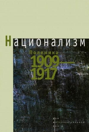 Национализм. Полемика 1909-1917 \сборник