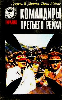 Командиры Третьего рейха. \Серия: Тирания