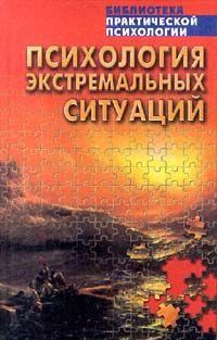 Психология экстремальных ситуаций. Хрестоматия \Серия: Библиотека практической психологии