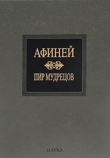 Пир мудрецов. Кн.9-15 \ЛП