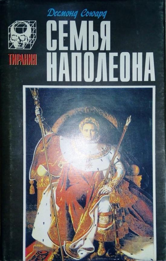 Семья Наполеона \Серия: Тирания