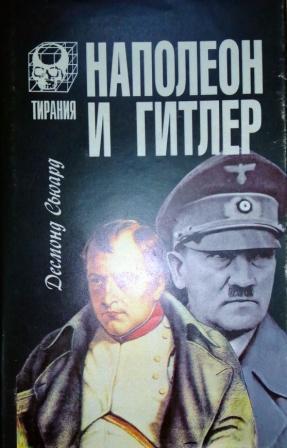Наполеон и Гитлер: Сравнительная биография \Сер: Тирания