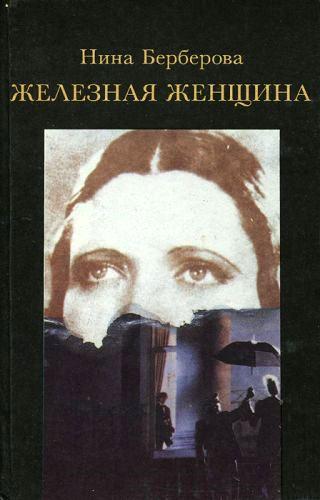 Железная женщина \про Марию Закревскую (Бенкендорф)
