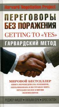 Переговоры без поражения. Гарвардский метод. \бело-серая,рукопожатие