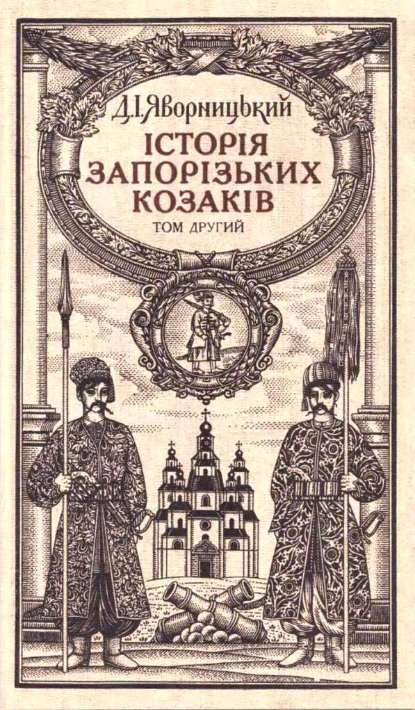 Історія запорозьких козаків. 3 тт.\українською переклав І.Сварник