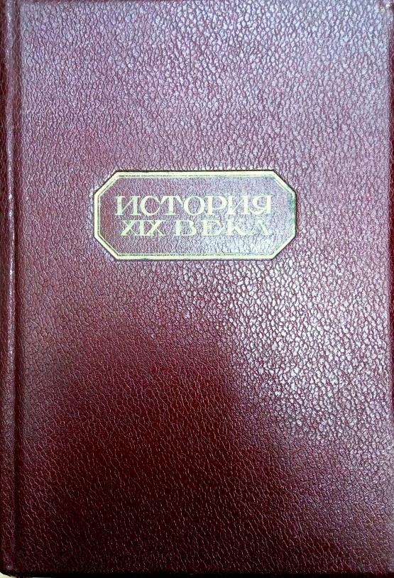 История XIX века в 8 томах. \Под ред. Лависса и Рамбо\1938\с картами