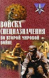 Войска спецназначения во второй мировой войне. \Серия: Коммандос