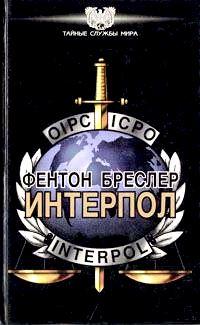 Интерпол \Серия: Тайные службы мира