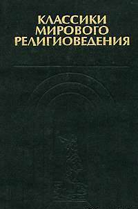 Классики мирового религиоведения. Антология. Т.1.