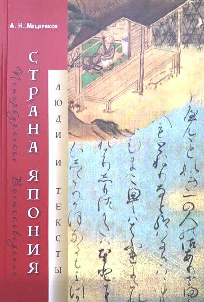 Страна Япония: Люди и тексты \Предисл.,послесл.,пер.с яп.Мещерякова