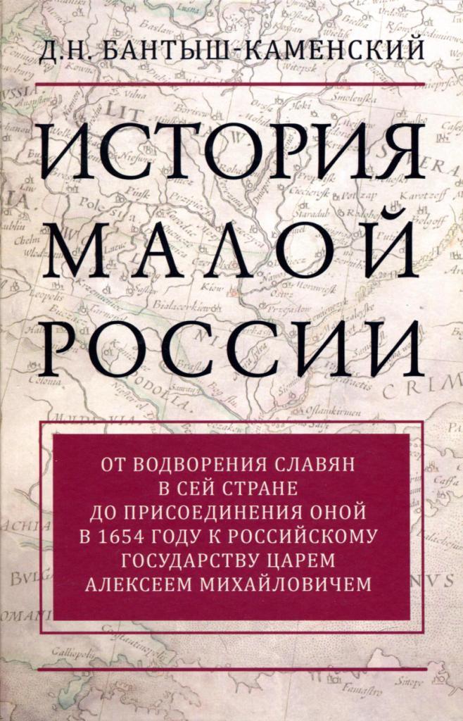 История Малой России. В 2-х томах