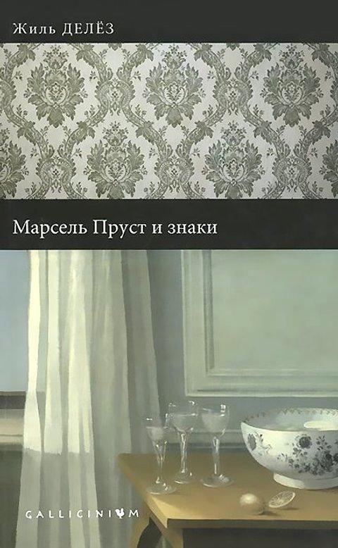 Марсель Пруст и знаки