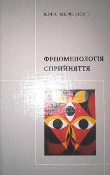 Феноменологія сприйняття \перекл. Йосипенко