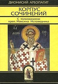 Корпус сочинений. С толкованиями преп. Максима Исповедника