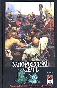 Запорожская сечь \Рыцарский орден Днепра \сборник источников